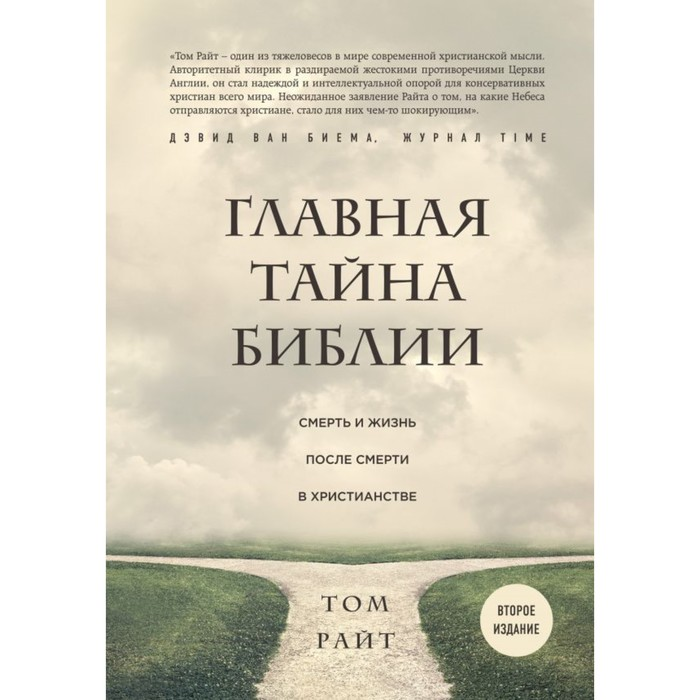Главная тайна Библии. Смерть и жизнь после смерти в христианстве. 2-е изд. Райт Т.