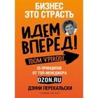 Бизнес – это страсть. Идем вперёд! 35 принципов от топ-менеджера Оzоn.ru. Перекальски Д.