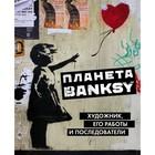 ПИИск. Планета Banksy. Художник, его работы и последователи