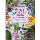 Лучше есть, жить, чувствовать! Рецепты блюд, котор пом вам стать здоровыми и счастливыми