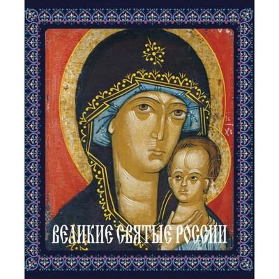 Великие святые России (книга в футляре). Владимирова Е.