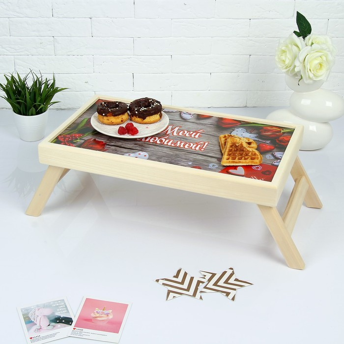 "Столик для завтрака ""Моей любимой, сердечки"", 48×28 см"