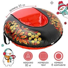 Тюбинг-ватрушка «Хохлома» комфорт, d=93 см