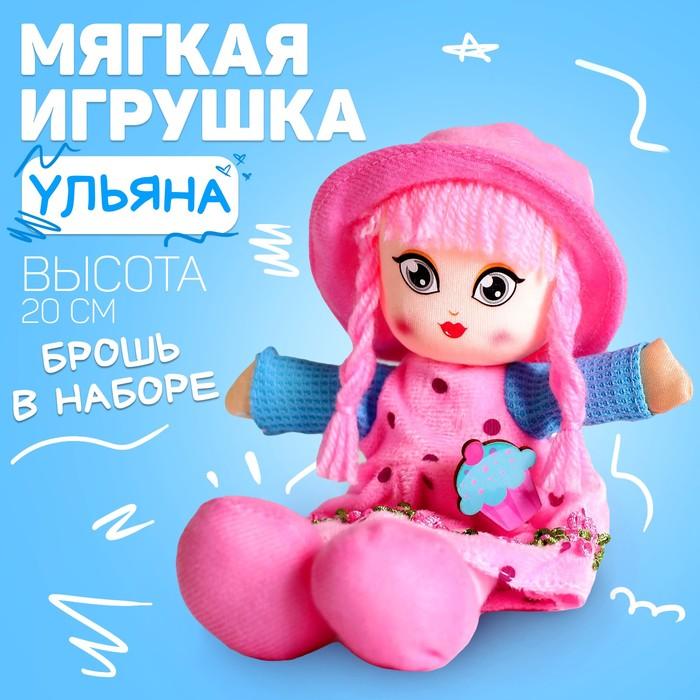Кукла «Ульяна», с брошкой, 20 см