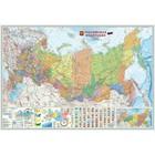 Карта Российская Федерация + инфографика, 107х157 см, масштаб 1:5.5 млн., ламинированная