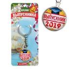 """Брелок """"Выпускник 2019"""", 2,6 х 8,6 см"""