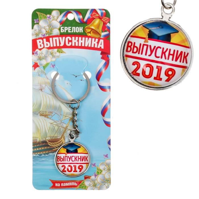 """Брелок """"Выпускник 2019"""""""