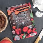 Доска разделочная «Лучшей хозяйке на кухне», 23×16×0,6 см - фото 308024895
