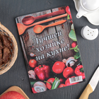 Доска разделочная «Лучшей хозяйке на кухне», 23×16×0,6 см
