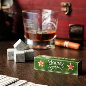"""Камни для виски """"Моему Герою! Аптечка"""", 4 шт"""