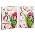 """Ежедневник в подарочной коробке """"С днём 8 марта"""", твёрдая обложка, А5, 80 листов"""
