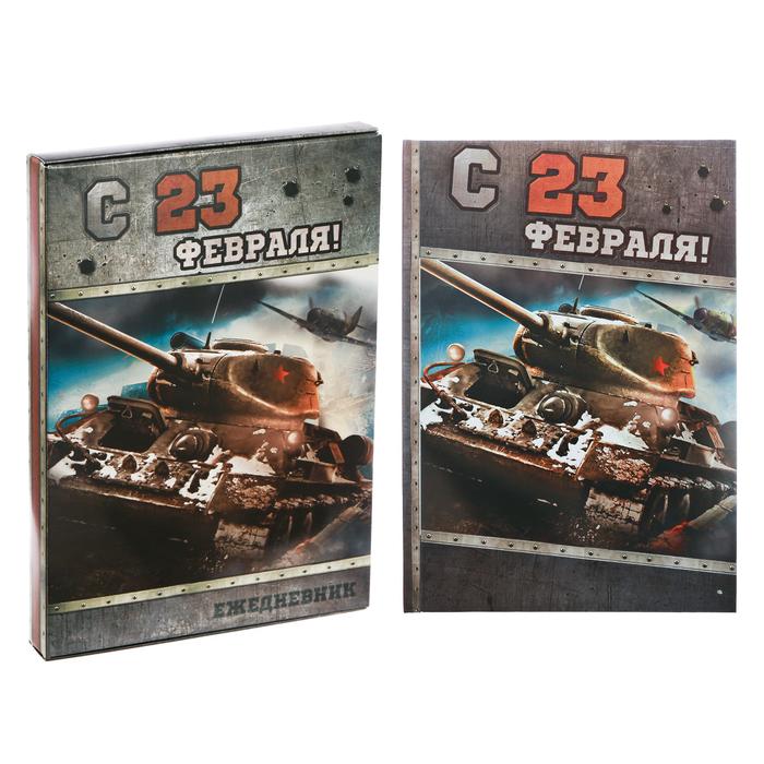 """Ежедневник в подарочной коробке """"С 23 февраля!"""", твёрдая обложка, А5, 80 листов"""