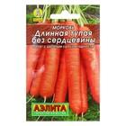 Семена Морковь длинная, без сердцевины, 2 г