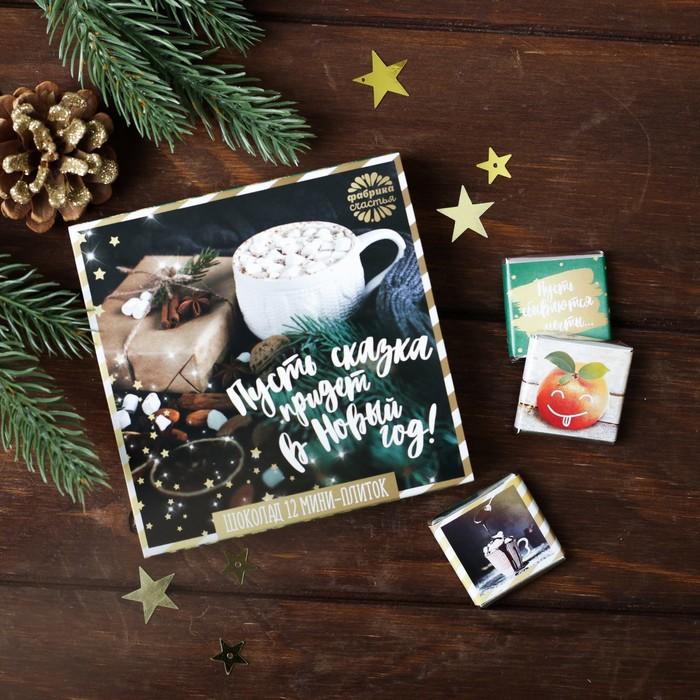 """Шоколад 5 г в коробке """"Пусть сказка придет в Новый год"""", 12 шт."""