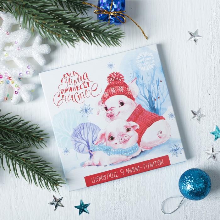 """Шоколад в конверте """"Пусть зима принесет счастье"""", 9 шт. по 5 г"""
