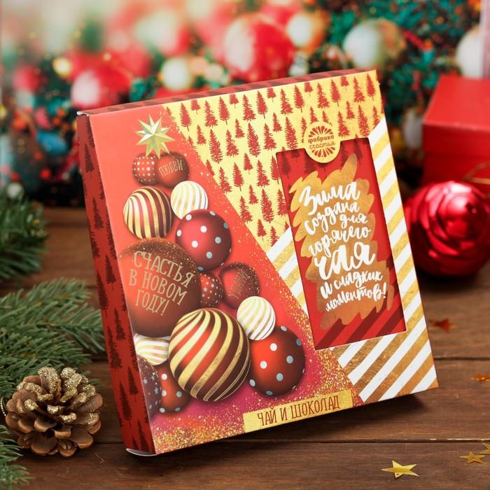 """Набор чай чёрный и шоколад """"Счастья в новом году"""""""
