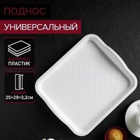 Поднос универсальный, 25×29 см, цвет белый
