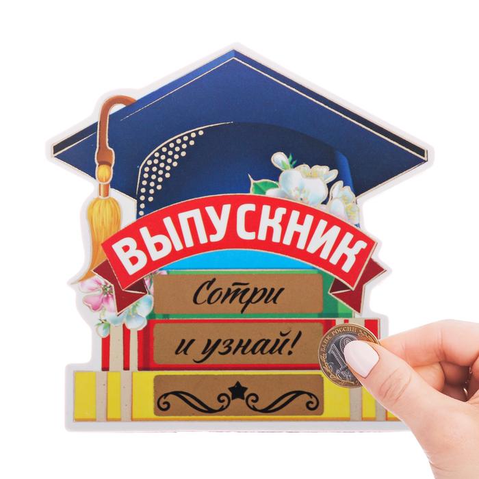"""Магнит со скретч-слоем """"Выпускник"""""""