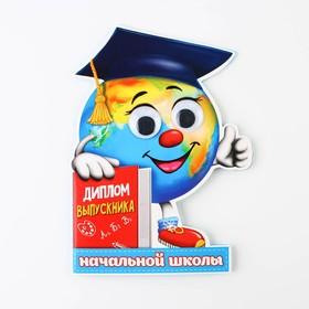Диплом  'Выпускника начальной школы', глобус с глазками, 12,5 х 17 см Ош