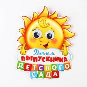 Диплом 'Выпускника детского сада', солнышко с глазками, 13,6 х 17 см Ош