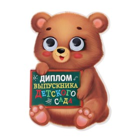 Диплом 'Выпускника детского сада', медвежонок с глазками,, 11,2 х 17 см Ош