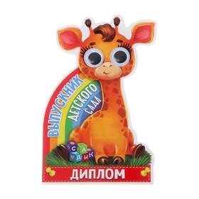 Диплом 'Выпускника детского сада', жирафик с глазками, 11,2  х 17 см Ош