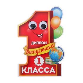 Диплом 'Выпускника детского сада', с глазками, 14,5 х 17,4 см Ош