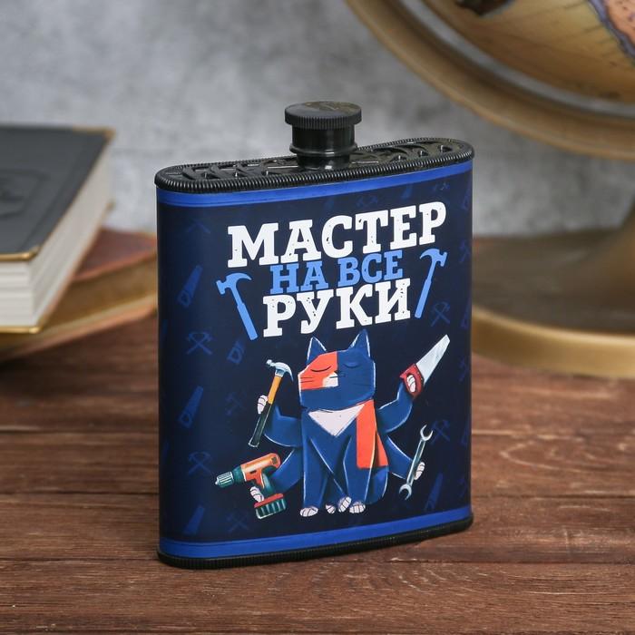 """Фляжка """"Мастер на все руки"""" 210 мл"""
