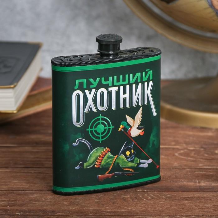 """Фляжка """"Лучший охотник"""" 210 мл"""