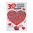 Плакат с заданиями «30 весёлых заданий»