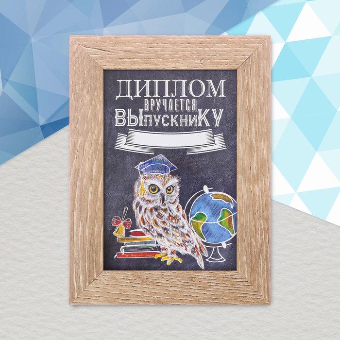 """Диплом современный """"Выпускнику"""""""