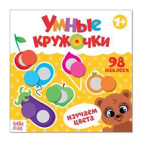 Книга с наклейками «Умные кружочки. Изучаем цвета», 12 стр.
