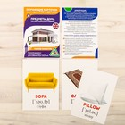 """Flashcards on methodology of G. Doman """"Objects at home in English"""""""