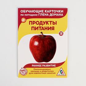 Обучающие карточки по методике Г. Домана «Продукты питания», 12 карт, А6