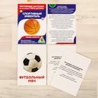 Flashcards on methodology of G. Doman Sports equipment