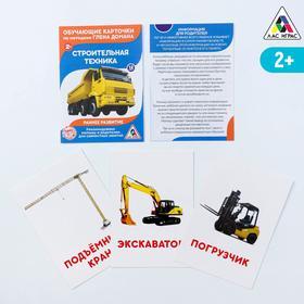 Обучающие карточки по методике Г. Домана «Строительная техника», 12 карт, А6