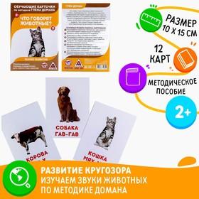 Обучающие карточки по методике Г. Домана «Что говорят животные?»