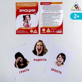 Обучающие карточки по методике Г. Домана «Эмоции», 12 карт, А6