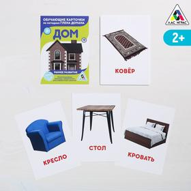 Обучающие карточки по методике Г. Домана «Дом», 12 карт, А6
