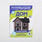 Обучающие карточки по методике Г. Домана «Дом»