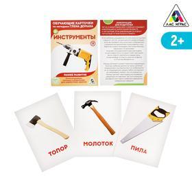 Обучающие карточки по методике Г. Домана «Инструменты», 12 карт, А6