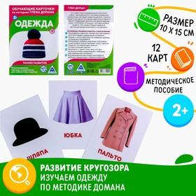Обучающие карточки по методике Г. Домана «Одежда», 12 карт, А6