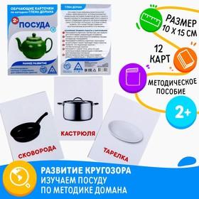 Обучающие карточки по методике Г. Домана «Посуда», 12 карт, А6