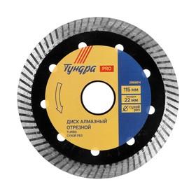 Disc diamond cutting TUNDRA premium turbo dry cut, 115 x 22.2 mm
