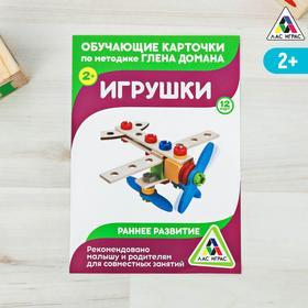 Обучающие карточки по методике Г. Домана «Игрушки», 12 карт, А6