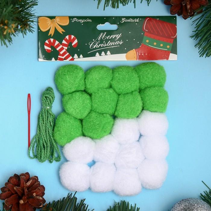 Набор для создания праздничной гирлянды «Новый год» игла пластик, цвет белый, зелёный