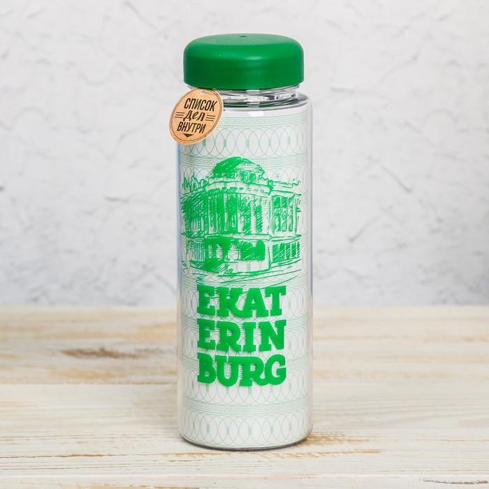 Бутылка для воды «Екатеринбург» (Дом Севастьянова), 500 мл