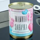 "Копилка-банка металл ""Мамина заначка""   d-10 см, h-12,4 см"