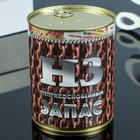 """Копилка-банка металл """"Неприкосновенный запас""""   d-10 см, h-12,4 см"""