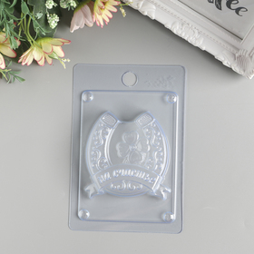 "Пластиковая форма для мыла ""Подкова (На Счастье)"" 6,5х7х1,5 см"
